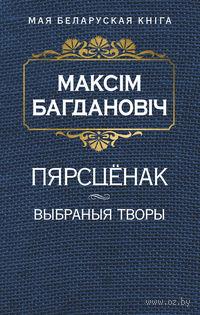 Багдановіч Максім. Пярсцёнак. Выбраныя творы
