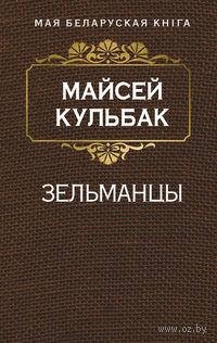 Кульбак Майсей. Зельманцы