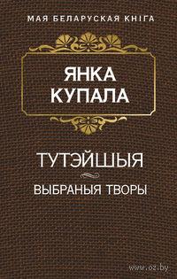Купала Янка. Тутэйшыя. Выбраныя творы