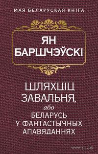 Баршчэўскі Ян. Шляхцiц Завальня, або Беларусь у фантастычных апавяданнях