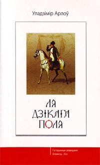 Арлоў Уладзімір. Ля Дзікага Поля