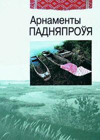 Арнаменты Падняпроўя