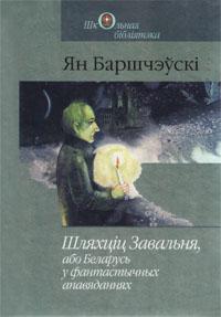 Баршчэўскі Ян. Шляхціц Завальня, або Беларусь у фантастычных апавяданнях