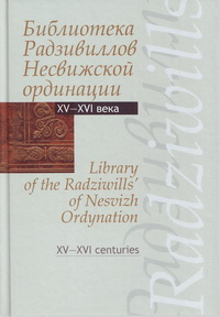 Библиотека Радзивиллов Несвижской ординации (XV—XVI века) / Library of the Radzi
