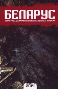 Беларус. 2014. Альманах