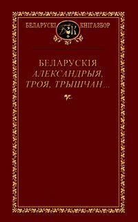Беларускія Александрыя, Троя, Трышчан...