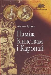 Бутэвіч Анатоль. Паміж Княствам і Каронай