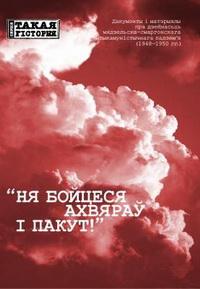 """Чарняўскі Міхась. """"Ня бойцеся ахвяраў і пакут!"""""""