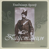 Арлоў Уладзімер. Паўстанцы