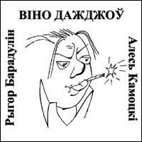 Барадулін Рыгор, Камоцкі Алесь. Віно дажджоў