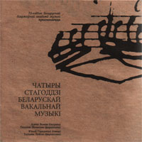 Чатыры стагоддзі беларускай вакальнай музыкі