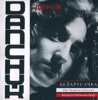 Данчык. Беларусачка
