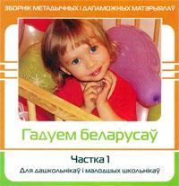 Гадуем беларусаў. Зборнік метадычных і дапаможных матэрыялаў