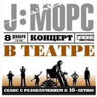 J Морс - Концерт В Театре (2010)