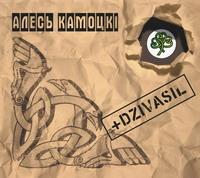 Камоцкі Алесь + Dzivasil