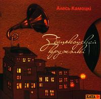 Камоцкі Алесь. З бацькоўскай кружэлкі (2 CD)