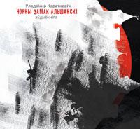Караткевіч Уладзімір. Чорны замак Альшанскі
