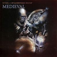 Музыка сярэднявечных фэстаў / Music of Medieval Festivals