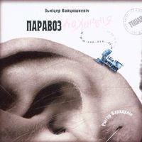 WZ-Orkiestra & Вайцюшкевіч Зьміцер. Паравоз каханьня