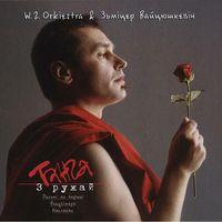 WZ-Orkiestra & Вайцюшкевіч Зьміцер. Танга з ружай