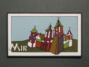 Дэкаратыўны магніт. Мір (Мірскі замак)