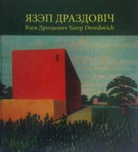 Драздовіч Язэп. Альбом