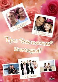 Вясельныя клопаты + Развод па-амэрыканску + Сваты