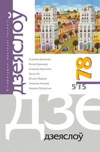 """""""Дзеяслоў"""" 5 (78) '15"""