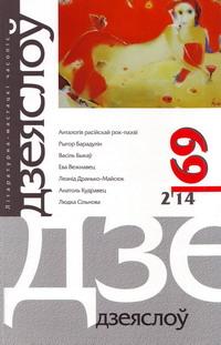 """""""Дзеяслоў"""" 2 (69) '14"""