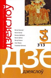 """""""Дзеяслоў"""" 3 (64) '13"""