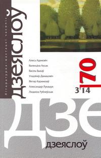 """""""Дзеяслоў"""" 3 (70) '14"""