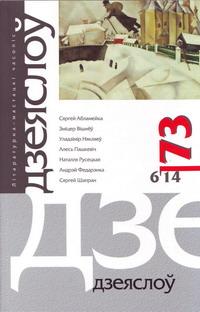 """""""Дзеяслоў"""" 6 (73) '14"""