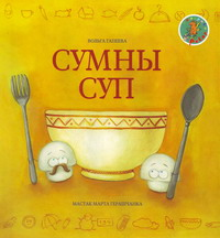 Гапеева Вольга. Сумны суп