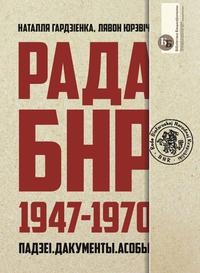 Гардзіенка Наталля, Юрэвіч Лявон. Рада БНР 1947-1970. Падзеі. Дакументы. Асобы.
