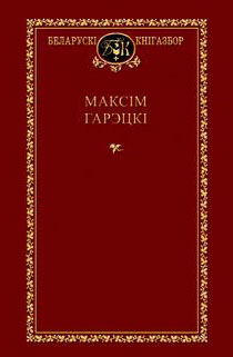 Гарэцкі Максім. Выбраныя творы