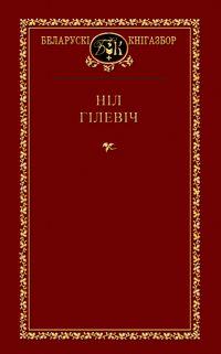 Гілевіч Ніл. Выбраныя творы