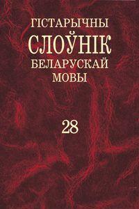 Гістарычны слоўнік беларускай мовы. Вып. 28