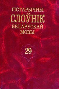 Гістарычны слоўнік беларускай мовы. Вып. 29