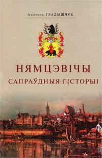Гладышчук Анатоль. Нямцэвічы. Сапраўдныя гісторыі