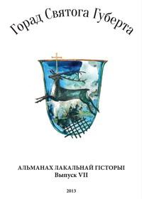 Горад Святога Губерта. Выпуск VII