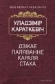 Караткевіч Уладзімір. Дзікае паляванне караля Стаха
