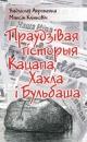 Ахроменка Уладзіслаў, Клімковіч Максім. Праўдзівая гісторыя Кацапа, Хахла і Буль