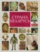 Страна Беларусь