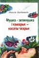 Багдановіч Максім. Мушка-зелянушка і камарык – насаты тварык