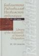 Библиотека Радзивиллов Несвижской ординации (XV—XVI века) / Library of the Radzi