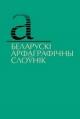 Беларускі арфаграфічны слоўнік