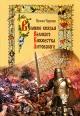 Чаропко Витовт. Великие князья Великого Княжества Литовского