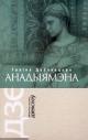 Дубянецкая Галіна. Анадыямэна