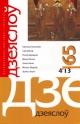 """""""Дзеяслоў"""" 4 (65) '13"""
