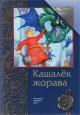 Кашалёк жорава. Беларускія народныя казкі